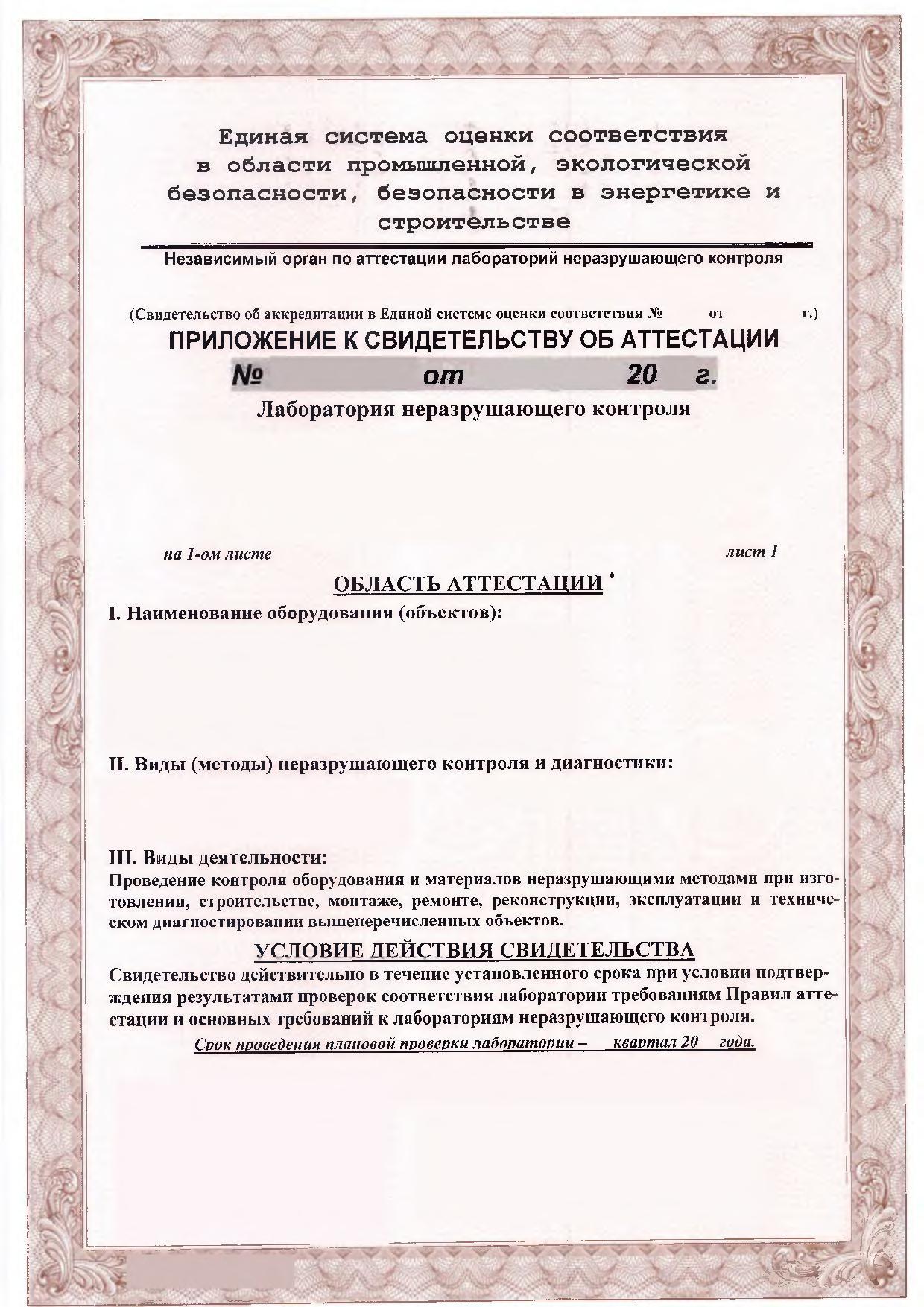 договор аренды лаборатории неразрушающего контроля образец